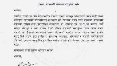 Photo of गैर आवासीय नेपाली संघ खेलकुद प्रतिष्ठानले खेलाडीको कोरोना विमा गरिदिने