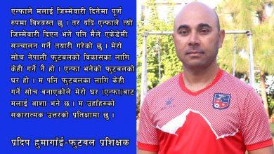 """Photo of अमेरिकाबाट फर्किए पछि हुमागाई भन्छन–""""नेपाली फुटबल विकासका लागि उत्साहित छु"""""""